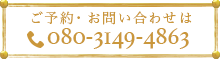 グラデーションの電話番号