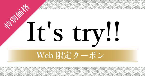 グラデーションのWeb限定クーポン