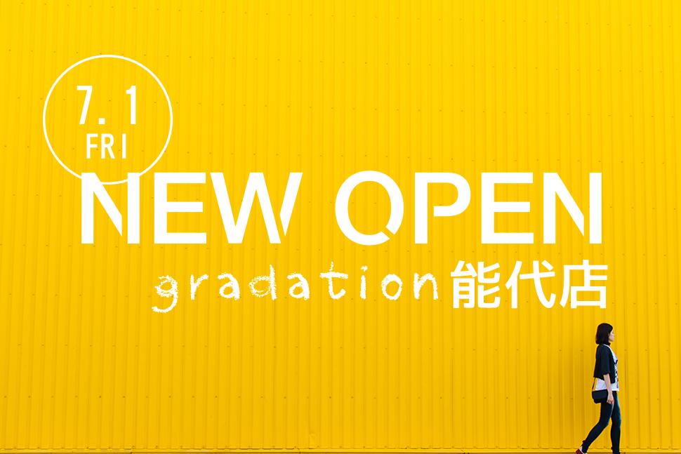 グラデーション能代店新規オープン